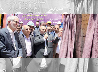 افتتاح کارخانه کنسانتره سنگ آهن هماتیتی از باطله کم عیار فکور صنعت تهران