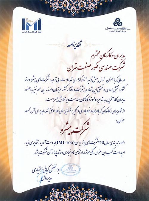 گواهينامه IMI 100 سال 1399