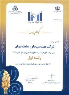 گواهينامه IMI 100