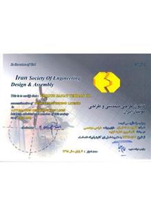 كانون طراحی مهندسی و طراحی مونتاژ ايران