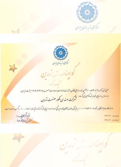 عضويت در اتاق بازرگانی و صنايع و معادن و كشاورزی ايران