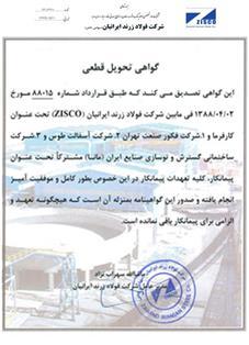 گواهينامه تحويل قطعی کارخانه کنسانتره سنگ آهن زرند ایرانیان (خط 1)