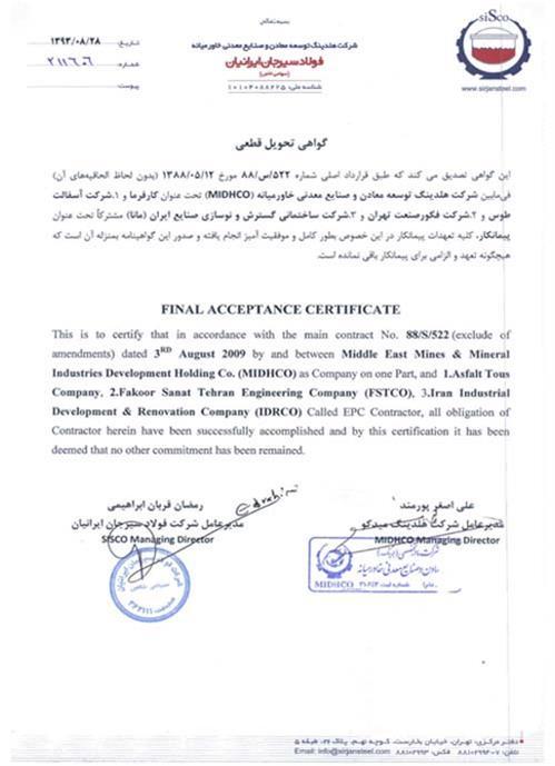 Final Acceptance Certificate
