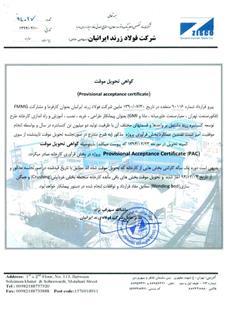 گواهينامه تحويل موقت کارخانه کنسانتره سنگ آهن زرند ایرانیان (خط 2)