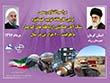 ارزشمند شدن باطله های کم عیار هماتیتی برای اولین بار در کشور توسط شرکت مهندسی فکور صنعت تهران