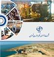 جشنواره و نمایشگاه ملی فولاد ایران