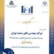 فکور صنعت تهران در جمع 5۰۰ شرکت برتر اقتصاد ایران